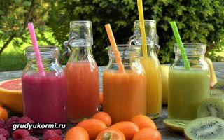 Можно ли соки при грудном вскармливании и какие лучше пить во время лактации