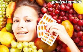 Полезные витамины при грудном вскармливании для мам