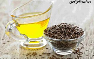 Прием льняного масла при грудном вскармливании как альтернатива рыбьему жиру