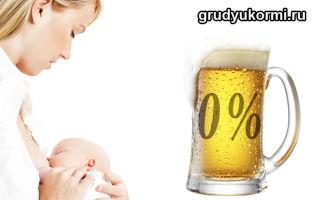Безалкогольное пиво при грудном вскармливании: действие на организм матери и ребенка, правила употребления