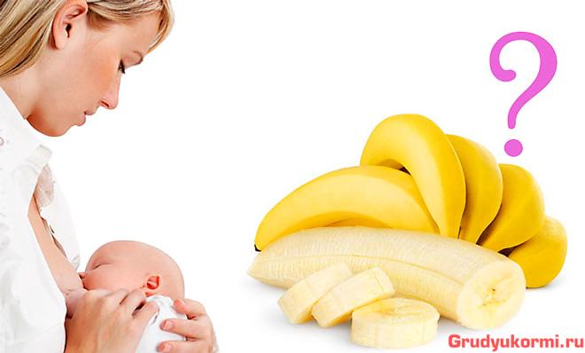 Кушать ли бананы при грудном вскармливании