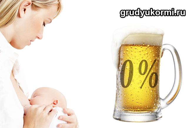 Кормящая мать и бокал пива