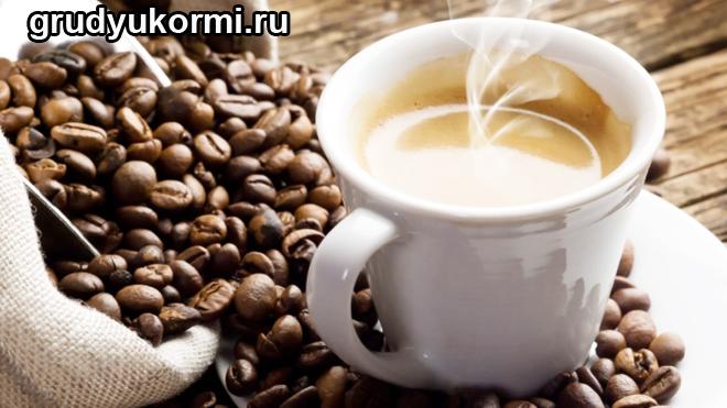 Зерна кофе и кружка с заваренным кофе